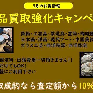 【7月】骨董品買取強化キャンペーン実施中