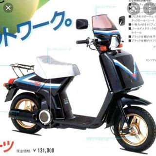 昭和レトロ、旧車、HONDAタクトスポーツ、メーターバイザー