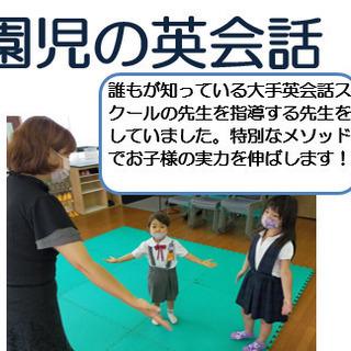 園児の英語教室(大手英会話スクールの先生を指導をしていた先生から...