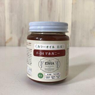 【アウトレット】 ESHA カラーオイル 0.1L マホガニー ...