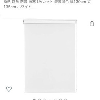 【ネット決済】[未使用品]ロールスクリーンカーテン 1級遮光 断...
