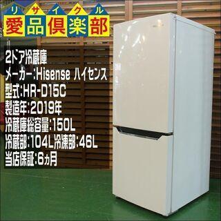 【愛品倶楽部 柏店】Hisense 150L 2ドア冷蔵庫…