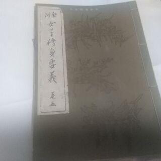 【ネット決済・配送可】古本 昔の本 2