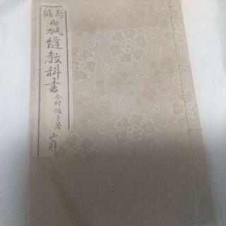 【ネット決済・配送可】古本 昔の本 3
