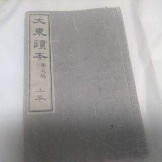 【ネット決済・配送可】古本 昔の本 4