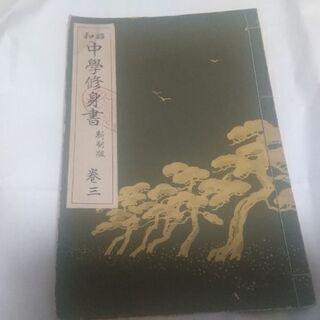 【ネット決済・配送可】古本 昔の本 6