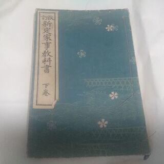 【ネット決済・配送可】古本 昔の本 7