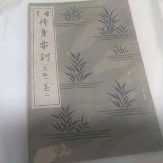 【ネット決済・配送可】古本 昔の本 8