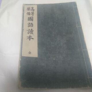【ネット決済・配送可】古本 昔の本 9
