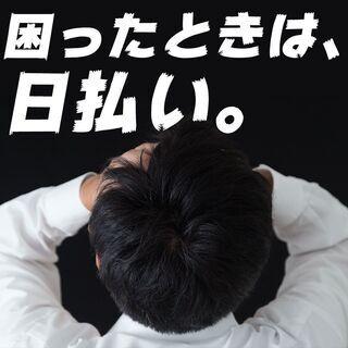 ≪急募!入社特典最大50万円!≫がっつり稼げる高収入なお仕事です...