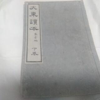 【ネット決済・配送可】古本 昔の本 13