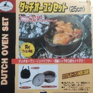 【新品未使用】 ダッチオーブン  3点セット キャプテンスタッグ