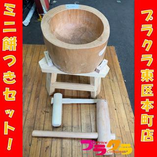 P3178 木製ミニもちつきセット お子様用ミニキネ 専用…