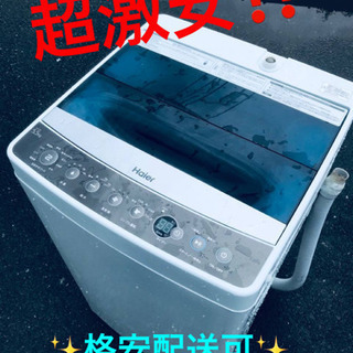 ET1885A⭐️ ハイアール電気洗濯機⭐️ 2017年式