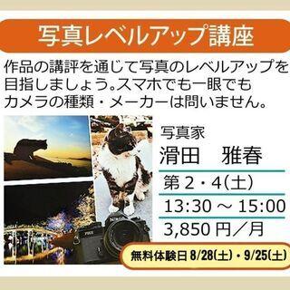 写真レベルアップ講座 8月28日(土)・9月25(土)に無料体験...