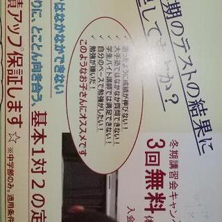 川崎幸高校そばの学習塾(『MYJ学志会』)