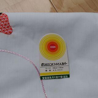 無料:未使用 レトロ可愛いこたつ布団カバー(シミ有) - 仙台市