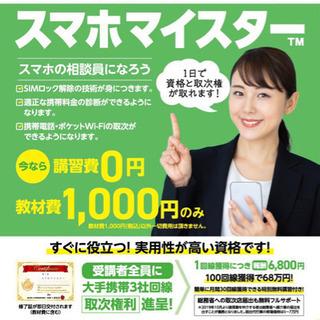 講習費0️⃣円‼️即日資格取得‼️空き時間で副収入‼️ スマホ検定‼️