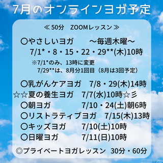 7月のオンラインヨガ