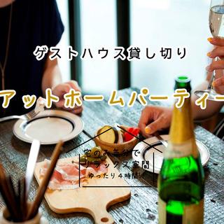 名古屋でゲストハウスを貸し切ってアットホーム飲み会開催♪ 残枠 ...