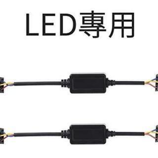 【ネット決済・配送可】LED H4用ヘッドライト マイナスコント...