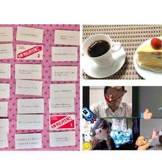 オンラインde心理学カードゲームカフェ会 20〜40代限定☆ ...