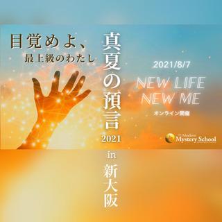 真夏の預言2021 in 新大阪