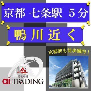 ◆収益orお住まいどちらでも♪◆京都駅近く◆七条駅近く◆鴨川近く...