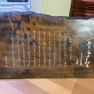千曲川旅情のうた 歌碑 差し上げます