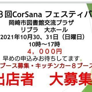 岡崎市図書館りぶら2021年10月30,31日イベント出店…