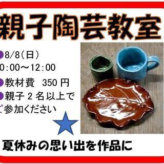 夏休み体験教室 親子陶芸体験教室