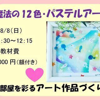 夏休み体験講座 魔法の12色・パステルアート