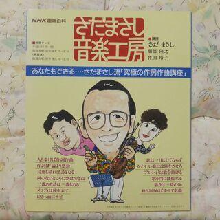 NHK「さだまさし音楽工房」テキスト