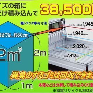 ¥38500+消費税~。ゴミ処分でお困りの方、ゴミ回収処分,ごみ...