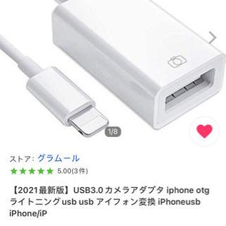 【新品】【2021最新版】USB3.0カメラアダプタ iphon...