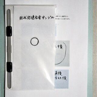 形状記憶・超弾性合金とその利用【形状記憶合金サンプル付きの冊子】の画像