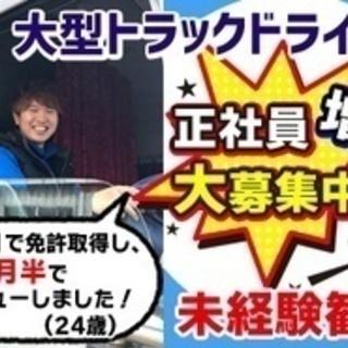 【ミドル・40代・50代活躍中】飲料メーカーの配達ドライバー/要...