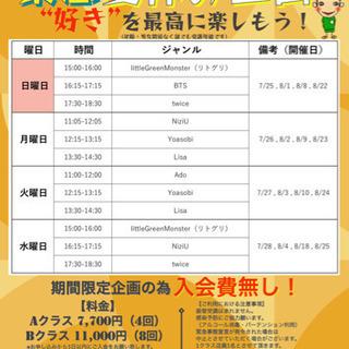 【夏休み企画】NiziU/twice/BTS/ボーカルコース/阪...