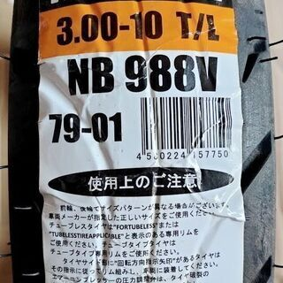 ※★ 300-10 42J NB988V タイヤ ★※