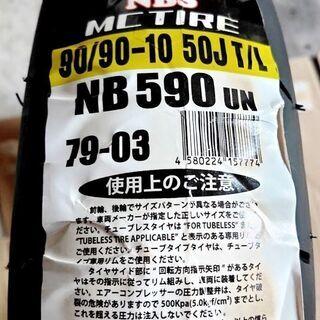 ※★ 90/90-10 50J NB590 UN タイヤ ★※