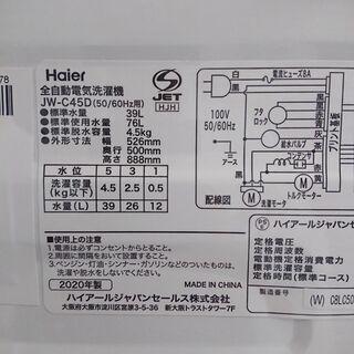 ID 955018  ハイアール4.5Kg 2020年製 JW-C45D - 家電