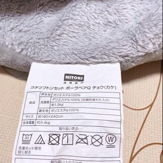 ニトリのこたつふとんセット 白熊 長方形  - 家具