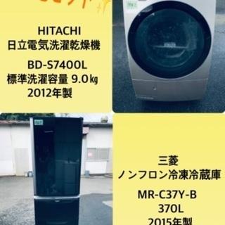 370L ❗️送料無料❗️特割引価格★生活家電2点セット【…