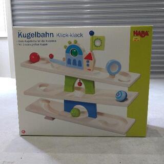 【ネット決済】未使用 HABA ハバ クーゲルバーン 木製知育玩具