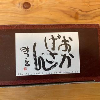 シルバーウィークプレゼントに 相田みつを 湯呑2客組 500円→...