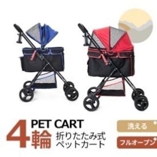 【新品未使用品】ペットカート 中型犬 小型犬 折りたたみ 全体洗...