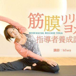 【オンライン】筋膜リリースヨガ指導者養成講座(2021年7月)