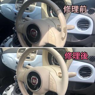 車のREPAIR✨革・布・樹脂・プラなど出張or持ち込み