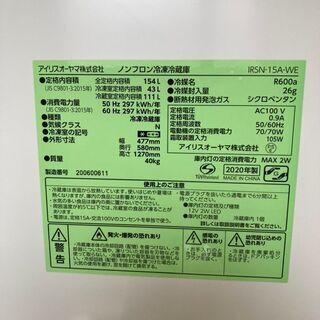 アイリスオーヤマ 冷蔵庫 154L 2020年製 ER070101 - 家電