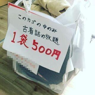 本日1袋500円で、古着詰め放題を始めました(°▽°)